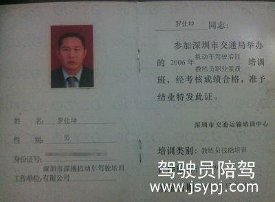 上岗证教练证 五星深圳陪驾陪练